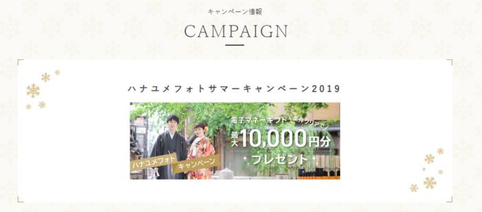 ハナユメフォトのキャンペーン情報をチェック!